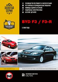 BYD F3 (БИД Ф3) c 2005 г, руководство по эксплуатации автомобиля