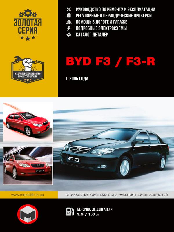 книга по ремонту byd f3, книга по ремонту бид ф3, руководство по ремонту byd f3, руководство по ремонту бид ф3