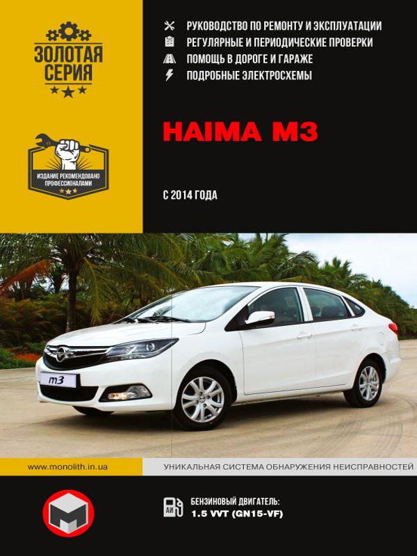 книга по ремонту haima m3, книга по ремонту хайма м3, руководство по ремонту haima m3