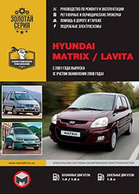Hyundai Matrix (Хьюндай Матрикс) c 2001 г, руководство по ремонту