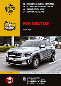 Kia Seltos (Киа Селтос) c 2019 г, руководство по эксплуатации