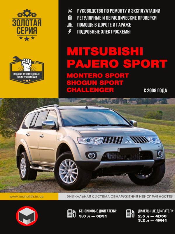 книга по ремонту mitsubishi pajero sport, книга по ремонту митсубиси паджеро спорт