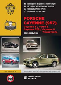 Porsche Cayenne (Порше Каен) с 2007 г, руководство по эксплуатации