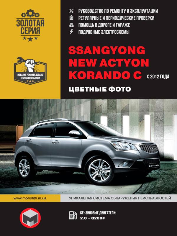 книга по ремонту ssangyong actyon, книга по ремонту ссангйонг эктион, руководство по ремонту ssangyong actyon