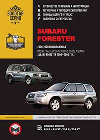 Subaru Forester (Субару Форестер) 2002-2008 г, руководство по эксплуатации