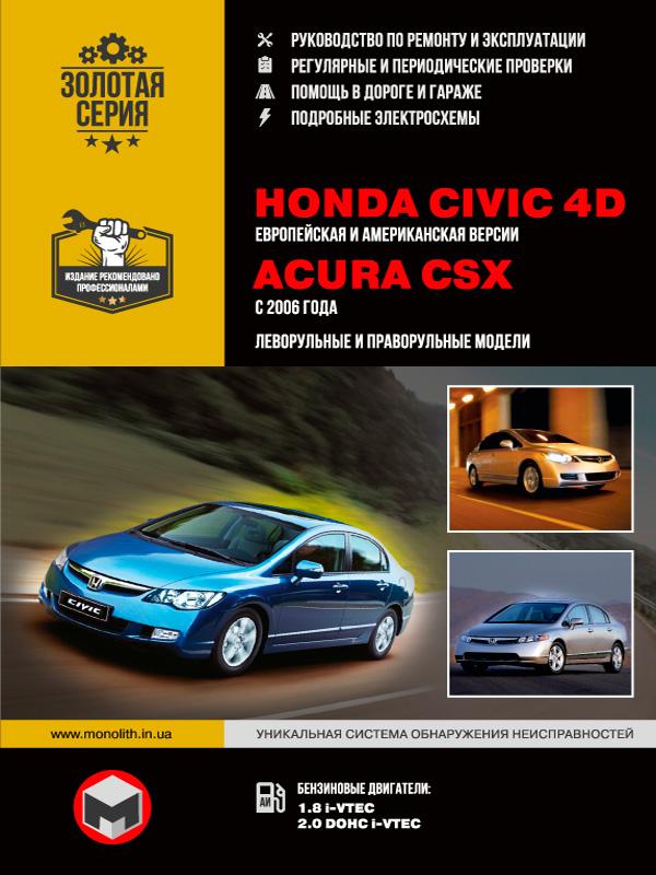 книга по ремонту honda civic, книга по ремонту хонда сивик, руководство по ремонту honda civic