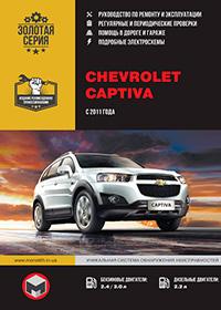 Chevrolet Captiva (Шевроле Каптива) с 2011 г, руководство по эксплуатации