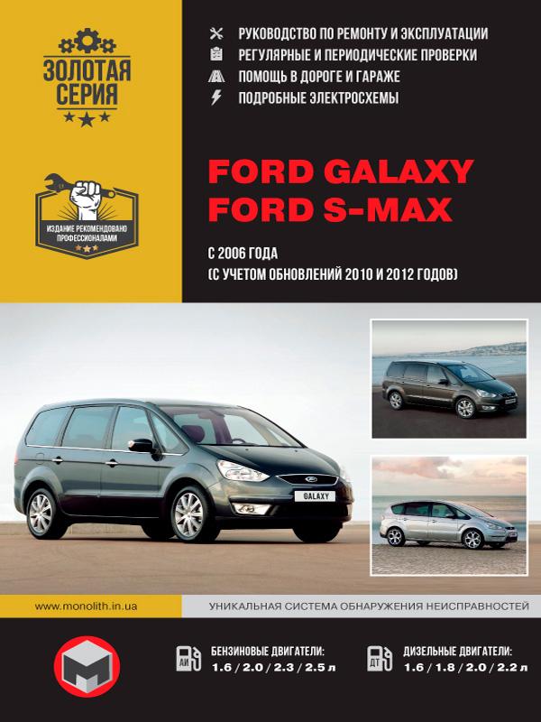 книга по ремонту ford galaxy, книга по ремонту форд гэлэкси, руководство по ремонту ford galaxy
