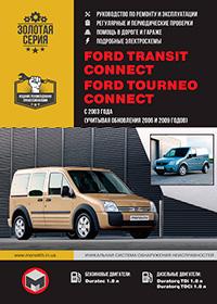 Руководство по ремонту и эксплуатации Ford Tourneo / Ford Transit Connect (Форд Турнео / Форд Транзит) c 2003 г. (+обновления 2006 и 2009 гг.)