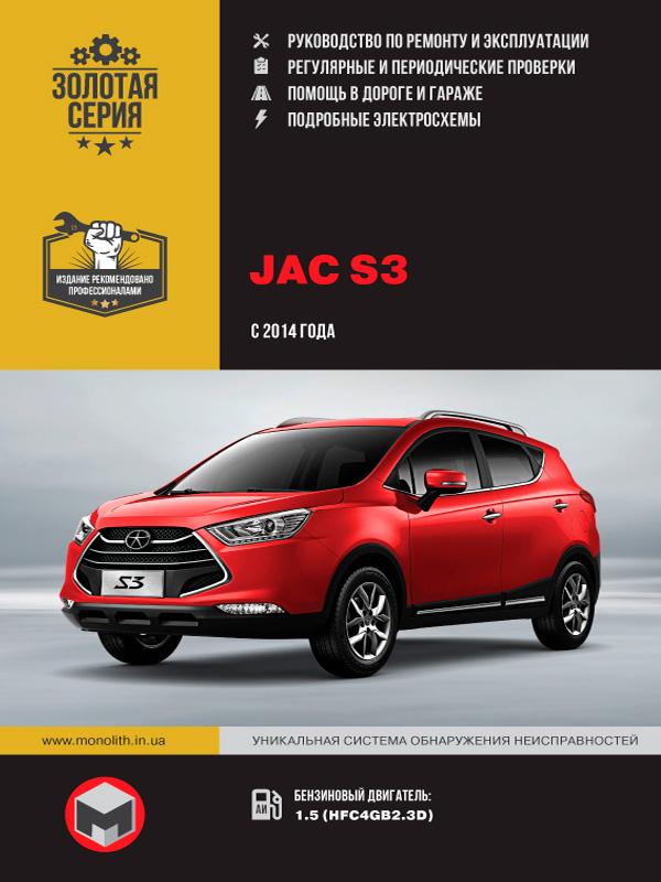книга по ремонту jac s3, книга по ремонту як с3, руководство по ремонту jac s3, руководство по ремонту як с3