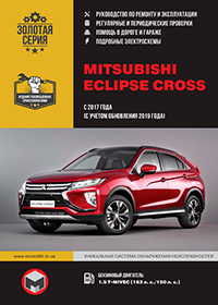 Mitsubishi Eclipse Cross (Митсубиши Эклипс Кросс) с 2017 г, инструкция по ремонту