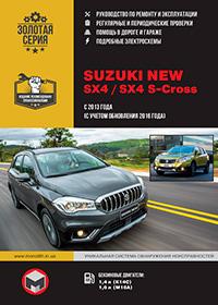 Suzuki New SX4 | SX4 S-Cross (Сузуки Нью СИкс4 | СИкс4 С-Кросс) с 2013 г, руководство по ремонту