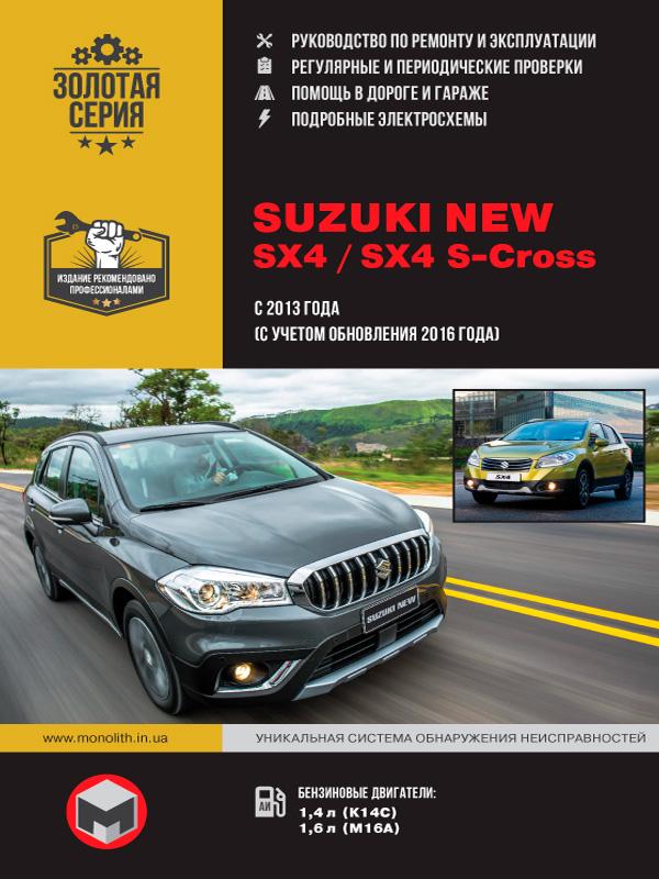 книга по ремонту suzuki new sx4, книга по ремонту сузуки нью сикс4, руководство по ремонту suzuki sx4 s-cross