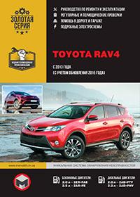 Руководство по ремонту и эксплуатации Toyota RAV4 (Тойота РАВ4) с 2013 г.