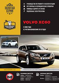 Руководство по ремонту и эксплуатации Volvo XC60 с 2008 г. (+обновление 2013 г.)