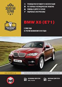 BMW Х6 (БМВ ИКС6) с 2008 г, инструкция по эксплуатации автомобиля
