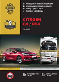 Инструкция по ремонту и эксплуатации Citroen C4 / DS4 (Ситроен С4 / ДС4) c 2010 г.