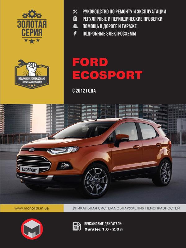 книга по ремонту ford ecosport, книга по ремонту экоспорт, руководство по ремонту ford ecosport