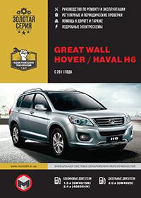 Great Wall Hover H6 (Грейт Вол Ховер Ш6) с 2011 г, руководство по ремонту