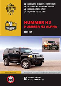 Hummer H3 (Хаммер Н2) c 2005 г, руководство по эксплуатации