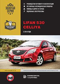 Lifan 530 / Celliya с 2014 года, инструкция по ремонту