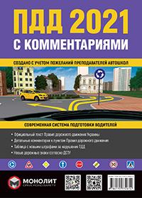 Правила Дорожного Движения Украины 2021 с комментариями и иллюстрациями на русском языке