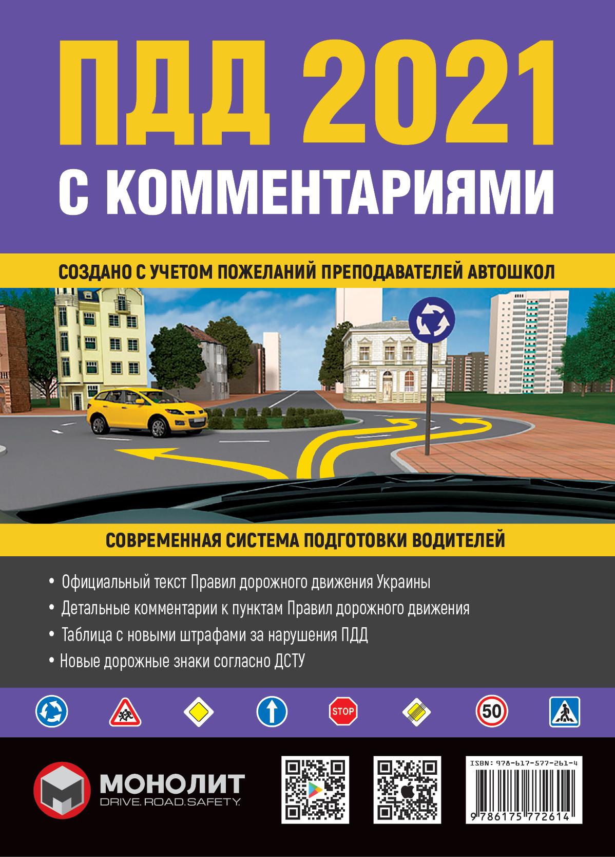 ПДД 2021 с комментариями и иллюстрациями