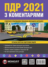 Правила Дорожного Движения Украины 2021 с комментариями и иллюстрациями (на украинском языке)