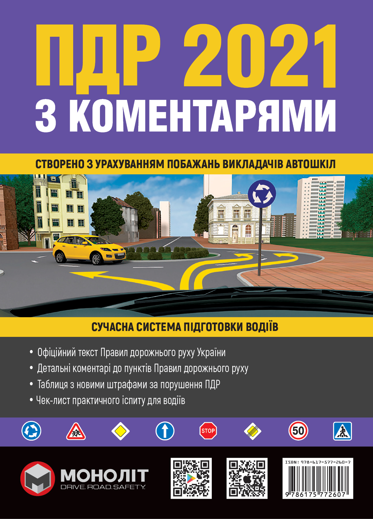 Правила дорожнього руху України з коменарями 2021