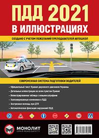 Иллюстрированные Правила Дорожного Движения Украины 2021. Учебное пособие (на русском языке) (большие)