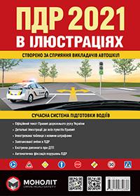Иллюстрированные Правила Дорожного Движения Украины 2021. Учебное пособие (на украинском языке) (большие)