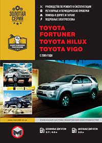 Toyota Fortuner (Тойота Фортунер) с 2005 г, руководство по ремонту