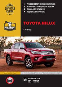 Toyota Hilux (Тойота Хайлюкс) с 2015 г, руководство по эксплуатации