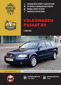 VW Passat B5 (Фольксваген Пассат Б5) c 2000 г, руководство по ремонту