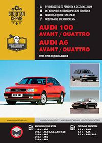 Руководство по ремонту и эксплуатации Audi 100 С4 | Ауди 100 С4 1997-2004