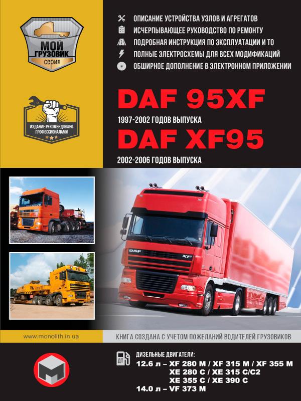 книга по ремонту daf 95xf, книга по ремонту даф 95 икс ф, руководство по ремонту daf 95xf