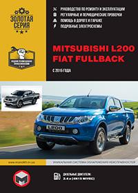 Mitsubishi L200 | Fiat Fullback (Мицубиси Л200 | Фиат Фулбэк) с 2015 г, руководство по эксплуатации