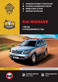 Инструкция по ремонту и эксплуатации Kia Mohave / Borrego (Киа Мохави / Боррего) c 2008 г. (+обновление 2011 г.)