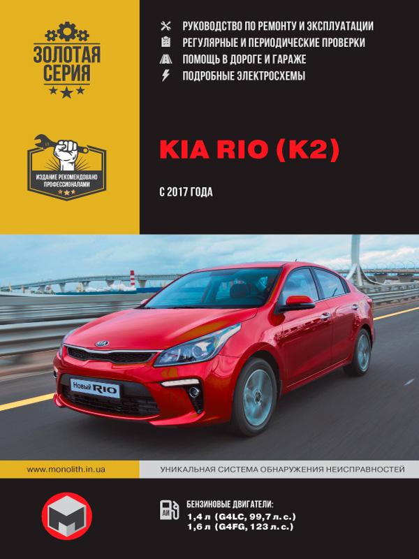 книга по ремонту kia rio, книга по ремонту киа рио, руководство по ремонту kia rio, руководство по ремонту киа рио