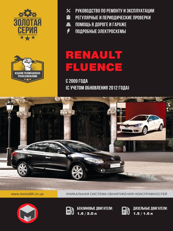 книга по ремонту renault fluence 2009, книга по ремонту рено флюенс 2009, руководство по ремонту renault fluence 2009