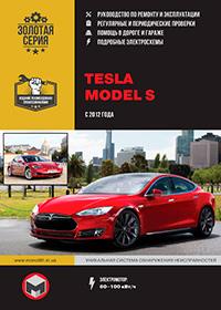Tesla Model S (Тесла Модель С) c 2012 г, руководство по ремонту