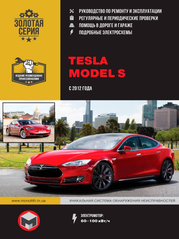 книга по ремонту tesla model s, книга по ремонту тесла модель с, руководство по ремонту tesla model s