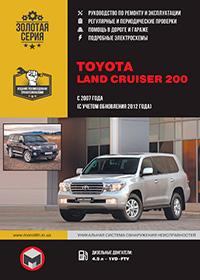 Toyota Land Cruiser 200 (Тойота Ленд Крузер) с 2007 г, руководство по ремонту