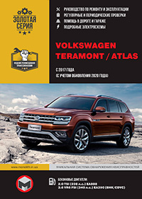 Volkswagen Teramont | Atlas (Фольксваген Терамонт | Атлас) с 2017 г, руководство по эксплуатации