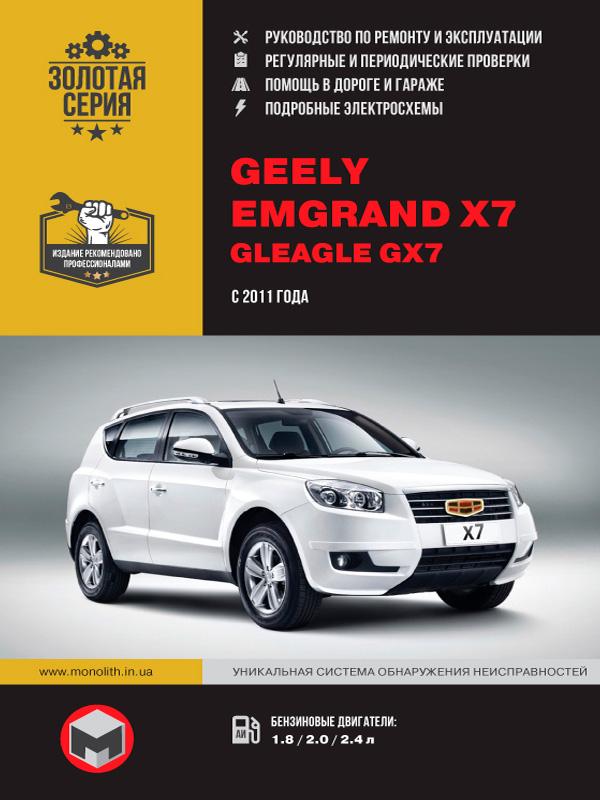 книга по ремонту geely emgrand x7, книга по ремонту джили эмгранд x7, руководство по ремонту geely emgrand x7