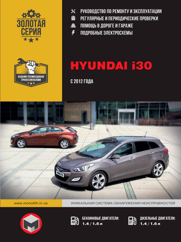 книга по ремонту hyundai i30, книга по ремонту хъюндай i30, руководство по ремонту hyundai i30