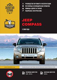 Руководство по ремонту и эксплуатации Jeep Compass (Джип Компас) с 2006 г.