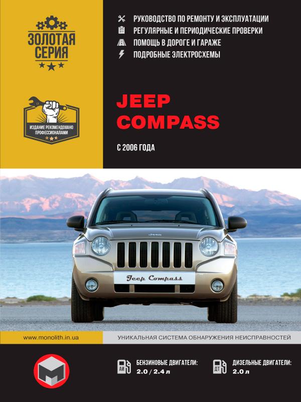 книга по ремонту jeep compass, книга по ремонту джип компас,  руководство по ремонту jeep compass