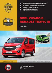 Руководство по ремонту и эксплуатации Opel Vivaro B / Renault Trafic III с 2014 г
