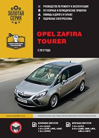 Opel Zafira Tourer (Опель Зафира Тоурер) c 2012 г, инструкция по эксплуатации